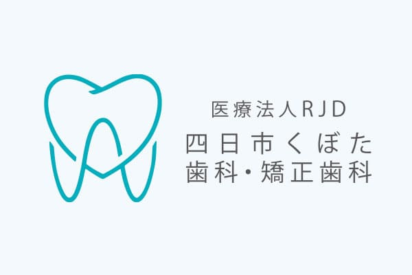 四日市くぼた歯科・矯正歯科 9/10サイトリニューアルのお知らせ