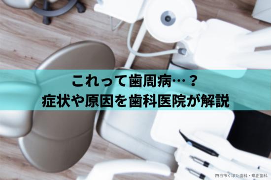歯周病菌と歯周病について症状や原因を歯科医院が解説